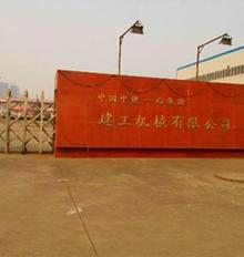 中鐵一局建工機械有限公司.jpg